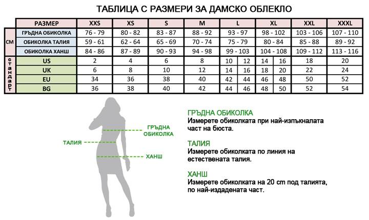 size-guide-table